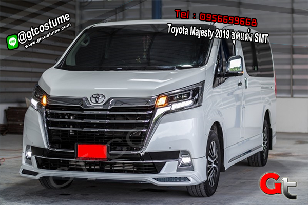 แต่งรถ Toyota Majesty 2019 ชุดแต่ง SMT