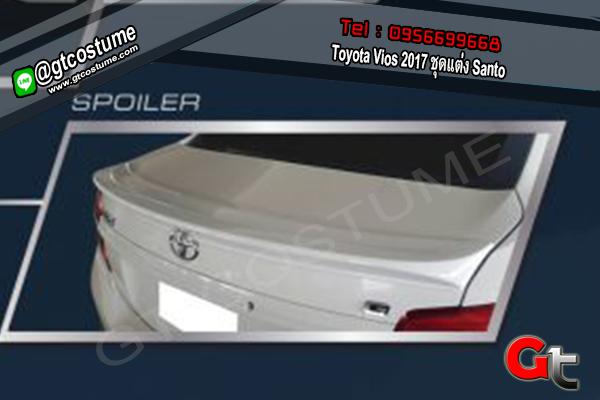 แต่งรถ Toyota Vios 2017 ชุดแต่ง Santo