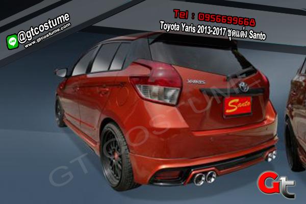 แต่งรถ Toyota Yaris 2013-2017 ชุดแต่ง Santo