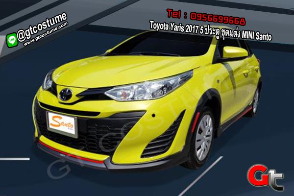 แต่งรถ Toyota Yaris 2017 5 ประตู ชุดแต่ง MINI Santo