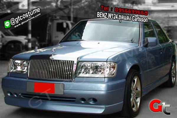 แต่งรถ BENZ W124 ชุดแต่ง Carlsson