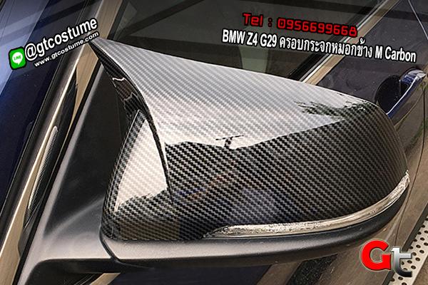 แต่งรถ BMW Z4 G29 ครอบกระจกหมอกข้าง M Carbon