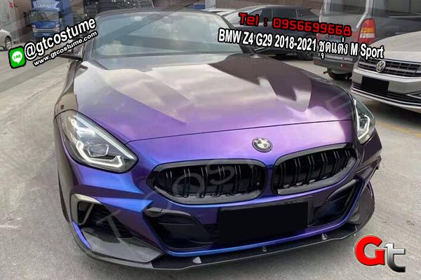 แต่งรถ BMW Z4 G29 2018-2021 ชุดแต่ง M Sport