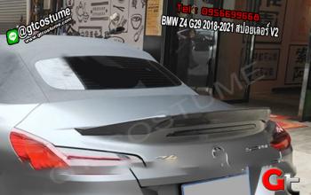 แต่งรถ BMW Z4 G29 2018-2021 สปอยเลอร์ V2