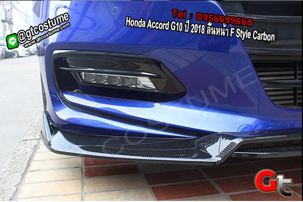 แต่งรถ Honda Accord G10 ปี 2018 ลิ้นหน้า F Style Carbon