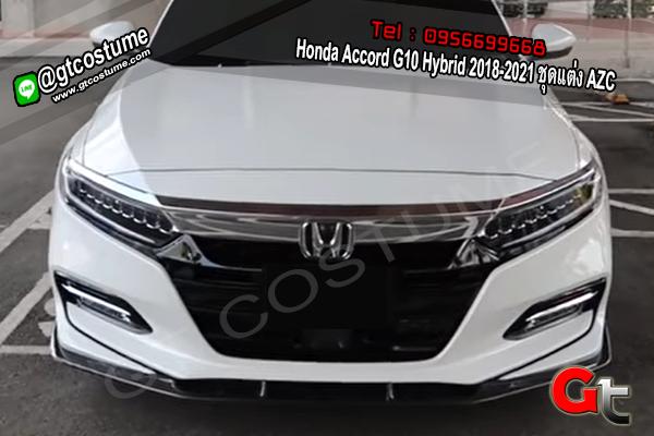 แต่งรถ Honda Accord G10 Hybrid 2018-2021 ชุดแต่ง AZC