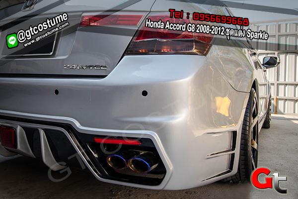 แต่งรถ Honda Accord G8 2008-2012 ชุดแต่ง Sparkle