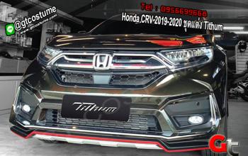 แต่งรถ Honda CRV 2019-2020 ชุดแต่ง Tithum