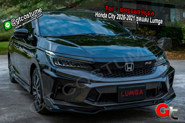 แต่งรถ Honda City 2020-2021 ชุดแต่ง Lumga