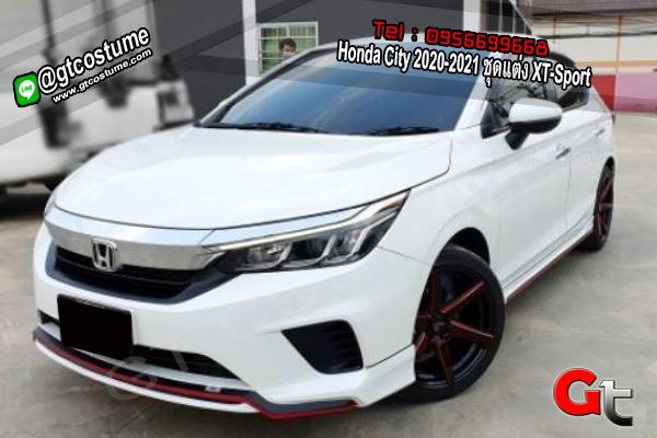 แต่งรถ Honda City 2020-2021 ชุดแต่ง XT-Sport