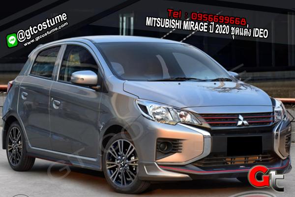 แต่งรถ MITSUBISHI MIRAGE ปี 2020 ชุดแต่ง IDEO