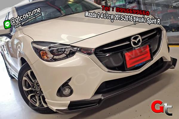 แต่งรถ Mazda 2 4 ประตู 2015-2016 ชุดแต่ง Spirit R