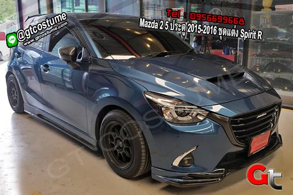 แต่งรถ Mazda 2 5 ประตู 2015-2016 ชุดแต่ง Spirit R