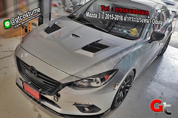 แต่งรถ Mazda 3 ปี 2015-2016 ฝากระโปรงหน้า Odula
