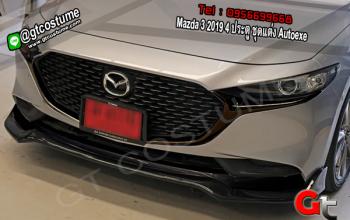 แต่งรถ Mazda 3 2019 4 ประตู ชุดแต่ง Autoexe
