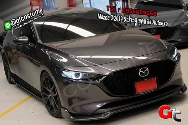 แต่งรถ Mazda 3 2019 5 ประตู ชุดแต่ง Autoexe
