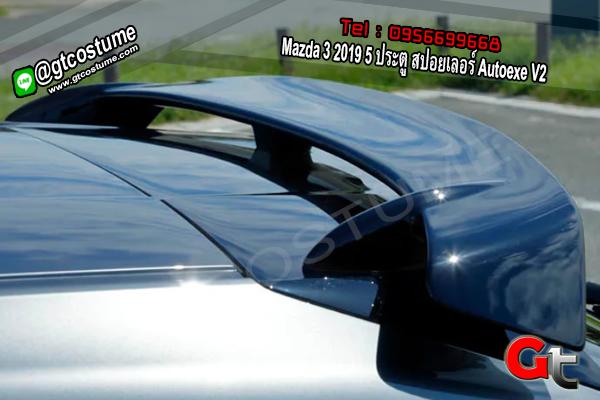 แต่งรถ Mazda 3 2019 5 ประตู สปอยเลอร์ Autoexe V2