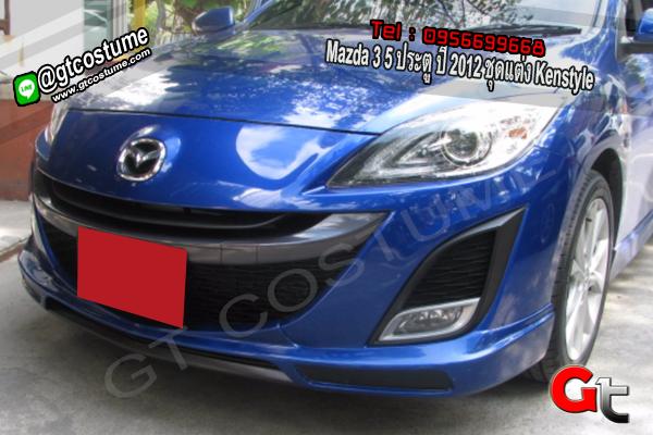 แต่งรถ Mazda 3 5 ประตู ปี 2012 ชุดแต่ง Kenstyle