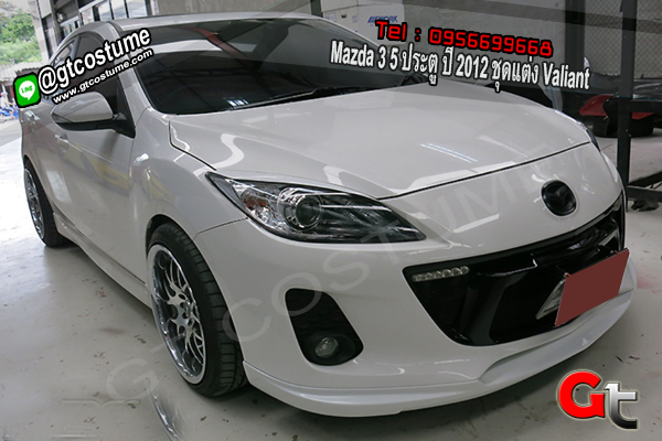 แต่งรถ Mazda 3 5 ประตู ปี 2012 ชุดแต่ง Valiant