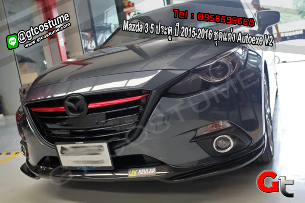 แต่งรถ Mazda 3 5 ประตู ปี 2015-2016 ชุดแต่ง Autoexe V2