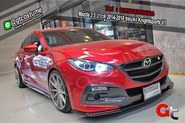 แต่งรถ Mazda 3 5 ประตู 2014-2018 ชุดแต่ง Knightsports V1