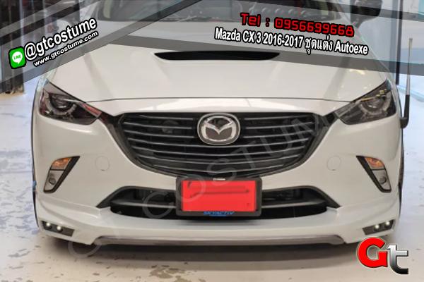 แต่งรถ Mazda CX 3 2016-2017 ชุดแต่ง Autoexe