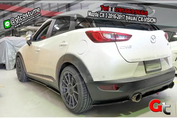 แต่งรถ Mazda CX 3 2016-2017 ชุดแต่ง CX-VISION