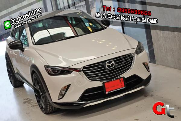 แต่งรถ Mazda CX 3 2016-2017 ชุดแต่ง DAMD V1