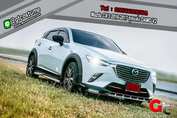 แต่งรถ Mazda CX 3 2016-2017 ชุดแต่ง DAMD V2