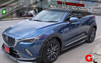 แต่งรถ Mazda CX 3 2016-2017 ชุดแต่ง Kenstyle