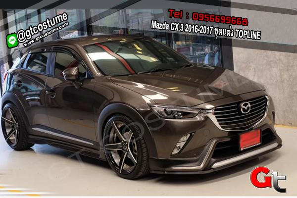 แต่งรถ Mazda CX 3 2016-2017 ชุดแต่ง TOPLINE
