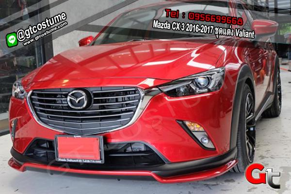 แต่งรถ Mazda CX 3 2016-2017 ชุดแต่ง Valiant