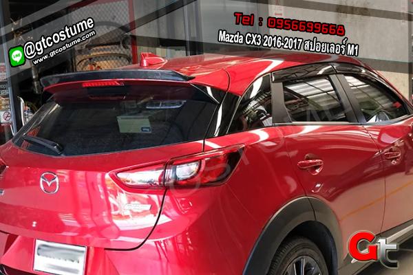 แต่งรถ Mazda CX3 2016-2017 สปอยเลอร์ M1