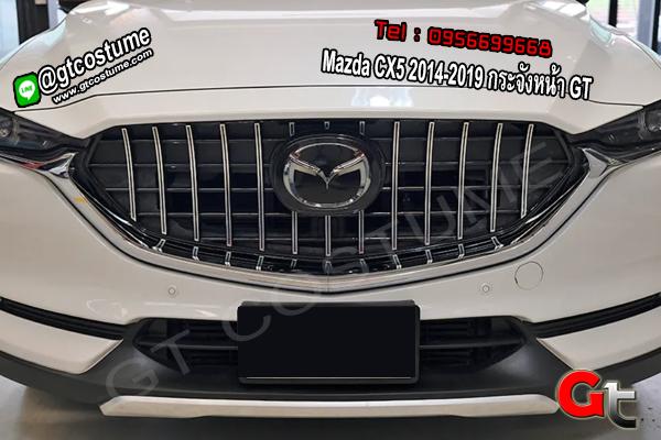 แต่งรถ Mazda CX5 2014-2019 กระจังหน้า GT