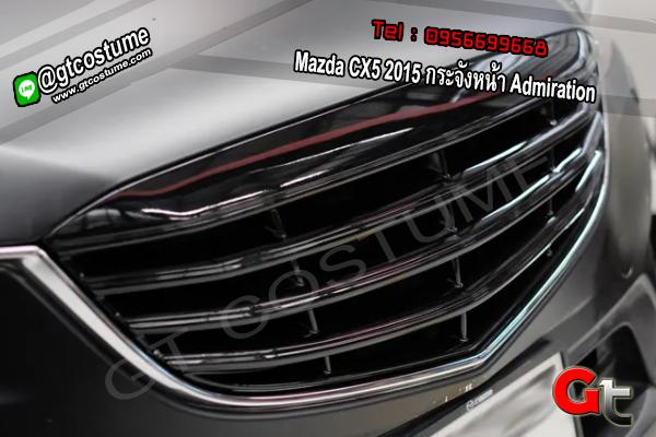 แต่งรถ Mazda CX5 2015 กระจังหน้า Admiration