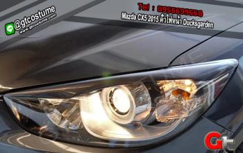 แต่งรถ Mazda CX5 2015 คิ้วไฟหน้า Ducksgarden