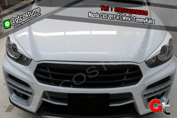 แต่งรถ Mazda CX5 2015 คิ้วไฟหน้า TommyKaira
