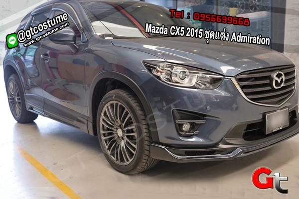 แต่งรถ Mazda CX5 2015 ชุดแต่ง Admiration