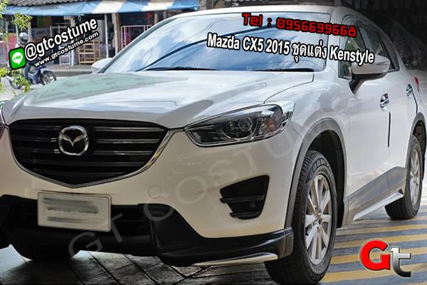 แต่งรถ Mazda CX5 2015 ชุดแต่ง Kenstyle
