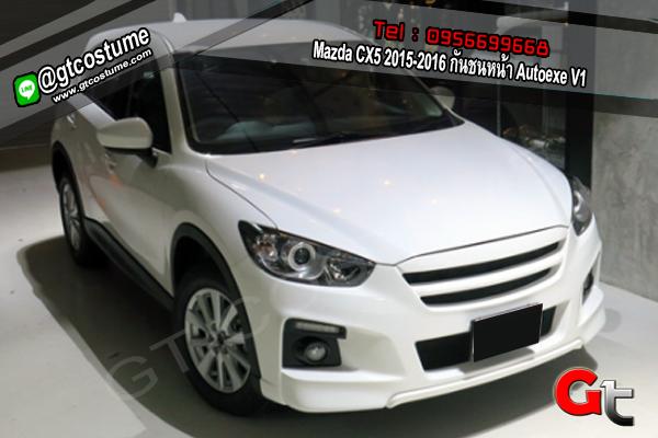 แต่งรถ Mazda CX5 2015-2016 กันชนหน้า Autoexe V1