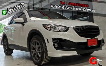 แต่งรถ Mazda CX5 2015-2016 กันชนหน้า Knightsport