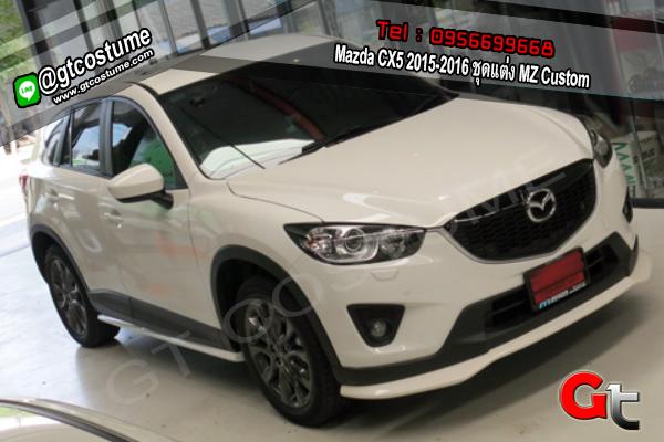 แต่งรถ Mazda CX5 2015-2016 ชุดแต่ง MZ Custom