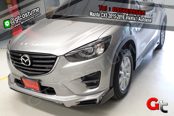 แต่งรถ Mazda CX5 2015-2016 ลิ้นหน้า Autoexe
