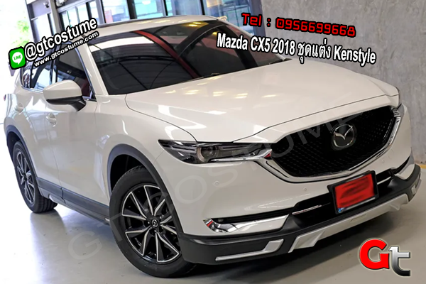 แต่งรถ Mazda CX5 2018 ชุดแต่ง Kenstyle