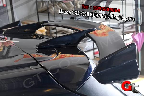 แต่งรถ Mazda CX5 2018 สปอยเลอร์ Knightsports