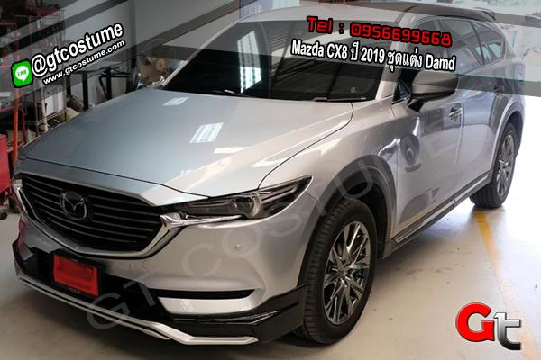 แต่งรถ Mazda CX8 ปี 2019 ชุดแต่ง Damd
