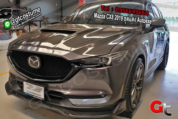 แต่งรถ Mazda CX8 2019 ชุดแต่ง Autoexe