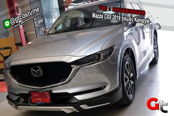 แต่งรถ Mazda CX8 2019 ชุดแต่ง Kenstyle
