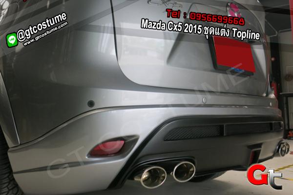 แต่งรถ Mazda Cx5 2015 ชุดแต่ง Topline