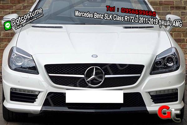 แต่งรถ Mercedes Benz SLK Class R172 ปี 2011-2019 ชุดแต่ง AMG